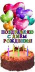 Открытки для одноклассников на день рождения