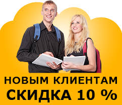 Дипломная работа на заказ в Новороссийске