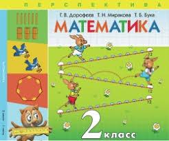Контрольные работы по математике класс УМК Перспектива
