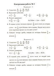 Рабочая программа по математике класс  Контрольная работа по математике в 6 классе за 1 четверть hello html m79cb9369 jpg