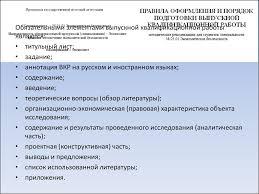 Организационное собрание посвященное вопросам прохождения  Обязательными элементами выпускной квалификационной работы являются • титульный лист • задание • аннотация ВКР на русском и иностранном языках
