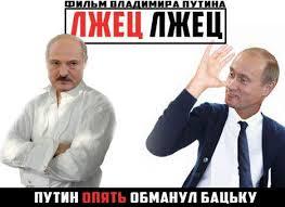 Путін провів багатогодинні переговори з Лукашенком. Домовилися знову зустрітися перед Новим роком - Цензор.НЕТ 3736