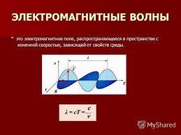 Презентация на тему Электромагнитное поле это порождающие друг  5 ЭЛЕКТРОМАГНИТНЫЕ ВОЛНЫ это электромагнитное поле распространяющееся в пространстве с конечной скоростью зависящей от свойств среды