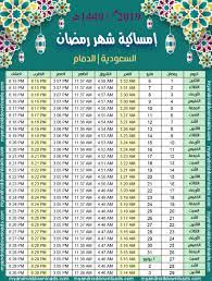 اوقات الصلاة دمشق ٢٠٢١