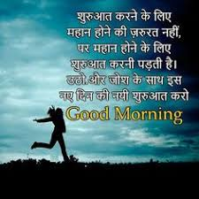 Good Morning Quotes Hindi Images Best Of Good Morning Quotes In Hindi Pinterest Hindi Quotes Deep