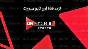 تردد قناة اون تايم سبورت الرياضية الجديد 2021 الناقلة مباراة مصر والجابون  اليوم 5-9-2021 - كورة في العارضة