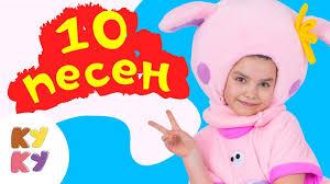 Песенки для детей - Кукутики Сборник из 10 песенок детских ...
