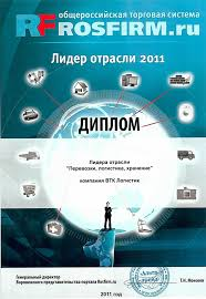 Награды О компании ВТК Логистик Диплом лидера отрасли Перевозки логистика хранение 2011 г