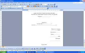 Как написать реферат на Учимся вместе Как построить реферат