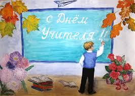 Урок конспект по теме День учителя Урок об учителях