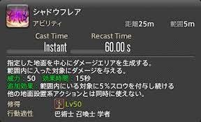 Ff14 召喚 士 スキル 回し 50
