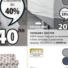 """Онлайн версията на """"черния петък също набира скорост сред потребителите. Promociya Na Charshaf V Jysk Do 20 05 Vizh Cenite Broshura Bg"""