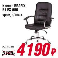 "<b>Кресло офисное BRABIX</b> ""<b>Bit</b> EX-550"", хром, экокожа, черное ..."