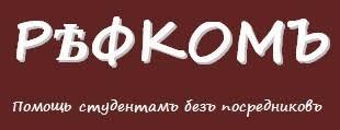 Рефком info Статьи  дипломную в Челябинске заказать курсовую в Челябинске заказать контрольную в Челябинске заказать отчет о практике в Челябинске лучше всего у нас