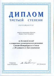 Биржа Санкт Петербург  Диплом iii степени от Губернатора Санкт Петербурга Матвиенко В И за вклад в социально экономическое развитие Санкт Петербурга
