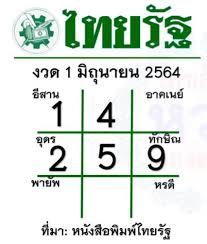 64 จัดมาให้เน้น ๆ สามตัวตรง ๆ หวยแม่น้ำหนึ่ง เพจหวยที่คนชอบลุ้นโชคเสี่ยงดวงรู้จักกันเป็น. หวยไทยร ฐ 1 ม ถ นายน 2564 หวยไทยร ฐ 1 6 64 Zcooby Com
