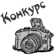 Фотоконкурс для покращення рівня життя та громадської безпеки Новопсковської об'єднаної громади «Покращимо життя разом»