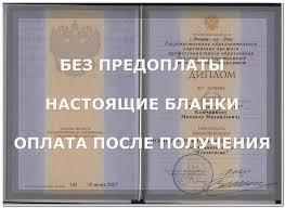 Купить диплом о высшем образовании в городе Уфа Приобрести диплом о высшем образовании в Уфе