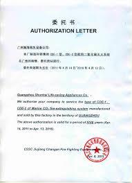 Guangzhou Shunhai Lifesaving Equipment Co