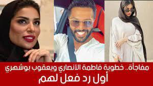 مفاجأة.. خطوبة فاطمة الأنصاري ويعقوب بوشهري وأول رد فعل لهم - YouTube