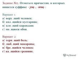 Презентация на тему ОБОБЩАЮЩИЙ УРОК ЗАЧЁТ по теме ПРИЧАСТИЕ  3 Задание 2