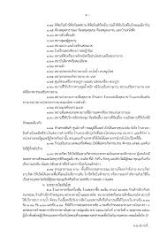 ประกาศกรุงเทพมหานคร เรื่อง สั่งปิดสถานที่เป็นการชั่วคราว (ฉบับที่ 8)