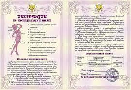 Прикольный свадебный диплом Инструкция по эксплуатации жены  Свадебный диплом Инструкция по эксплуатации жены ламинация 5 0