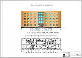 Диплом ЭУН Управление проектом реконструкции ти этажного дома в  3 Фасад и план 1 го этажа до реконструкции