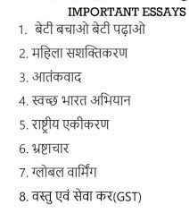 importance essay in hindi for ssc chsl cgl and other exams bank  निबन्ध लेख essay writing format pdf size 1 1mb language hindi