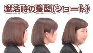 動画ありショート就活面接証明写真で好印象な髪型ショート