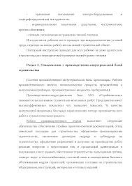 Анализ деятельности ЗАО Стройкомплекс отчет по практике по  Это только предварительный просмотр