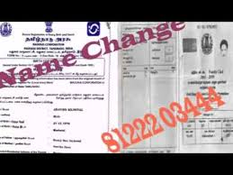 How To Name Change Procedure Correction Religion Change How To Name