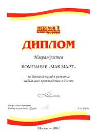 Наши награды Макмарт Благодарственное письмо за сотрудничество качественное и добросовестное выполнение обязательств оперативность высокий профессионализм и внимательное