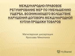 Презентация на тему Магистерская диссертация Научный  Магистерская диссертация Ярослава Мякоткина Дата рождения 24 05 1988 г Адрес 2