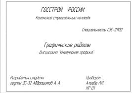 Вариант Выполнить чертежи титульный лист деталь Контур  Контрольная Вариант 1 Выполнить чертежи титульный лист деталь Контур