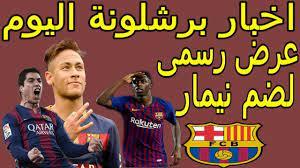 اخر اخبار برشلونة اليوم مباشر ورسمياً برشلونة تقدم بعرض لضم نيمار صفقات ...  | Baseball cards, Sports, Playbill