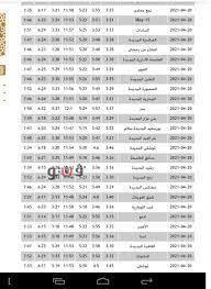 موعد آذان الفجر الثلاثاء 20-4-2021 فى مصر