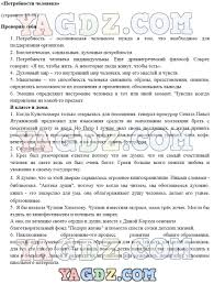 ГДЗ по обществознанию класс Боголюбова Иванова учебник