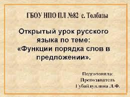 Открытый урок русского языка по теме Функции порядка слов в  Презентация к уроку