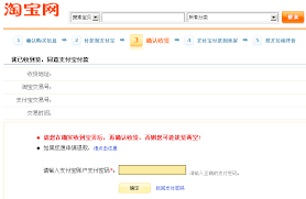 Confirm Of Receipt When You Receive Your Package Taobao Field Guide