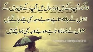 Deep Inspirational Islamic Quotes In Urdu Nusagates