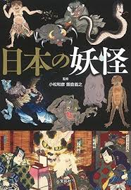 nihon no yokai anese traditional culture monsters guide art book