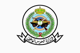 بالأسماء.. وزارة «الحرس الوطني» تعلن المرشحين والمرشحات لوظائفها