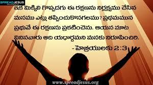 Telugu Bible Quotes Hd Wallpapers Hebriyulaku 23 Free Download
