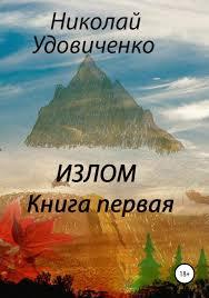 <b>Николай Яковлевич Удовиченко</b>, <b>Излом</b>. Книга первая. Хорошие ...