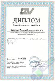 Лицензии и дипломы Диплом по видеонаблюдению производимому компанией ltv увеличить