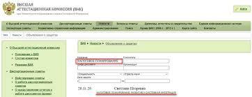 ВАК диссертации база каталог вак 3 png
