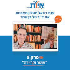 אַיֶלת - האגודה הישראלית ליעוץ תעסוקתי ולפיתוח קריירה - Fotos