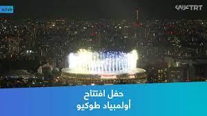 حفل افتتاح أولمبياد طوكيو - YouTube