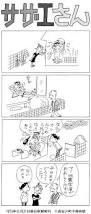 「朝日新聞『サザエさん』」の画像検索結果